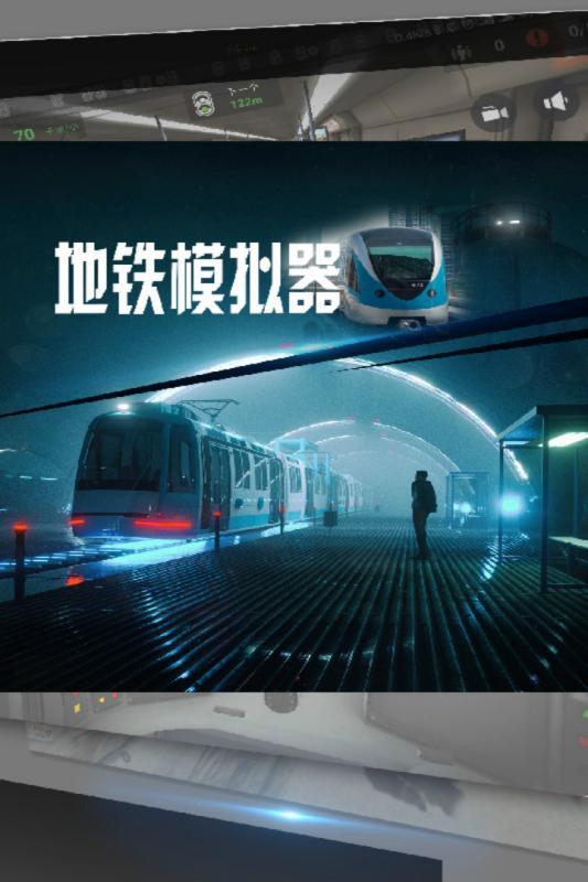 地铁模拟器
