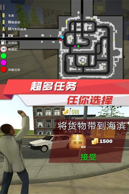 出租车驾驶模拟