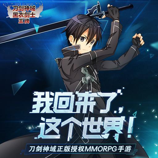 《刀剑神域黑衣剑士:王牌》正版授权手游全新来袭