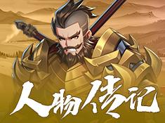 《萌战三国志》人物传记