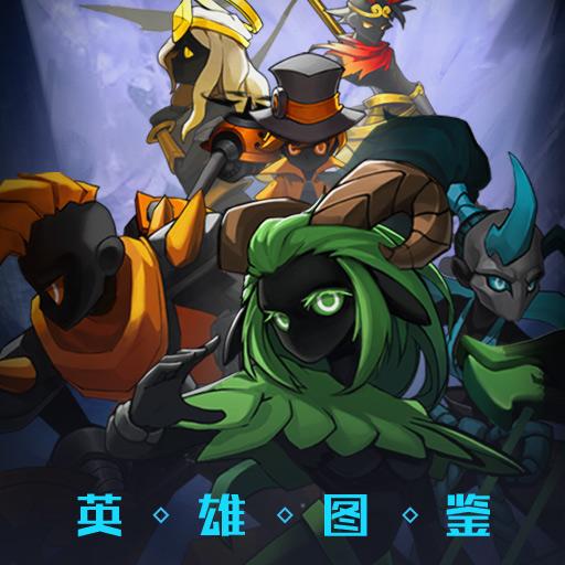 《火柴人觉醒》-英雄大全持续补充中!