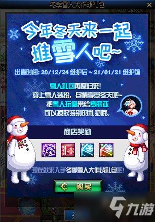 《DNF》冬季雪人大作战奖励一览 冬季雪人大作战怎么玩