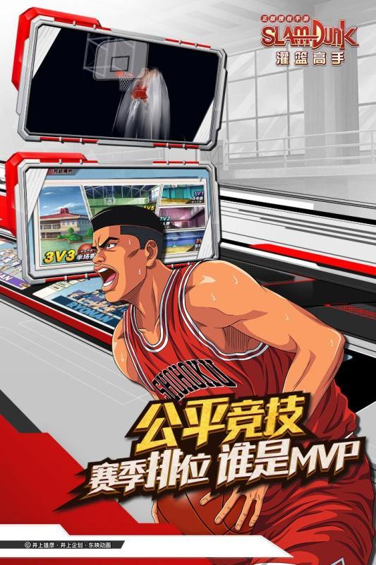 灌篮高手 正版授权手游游戏截图3