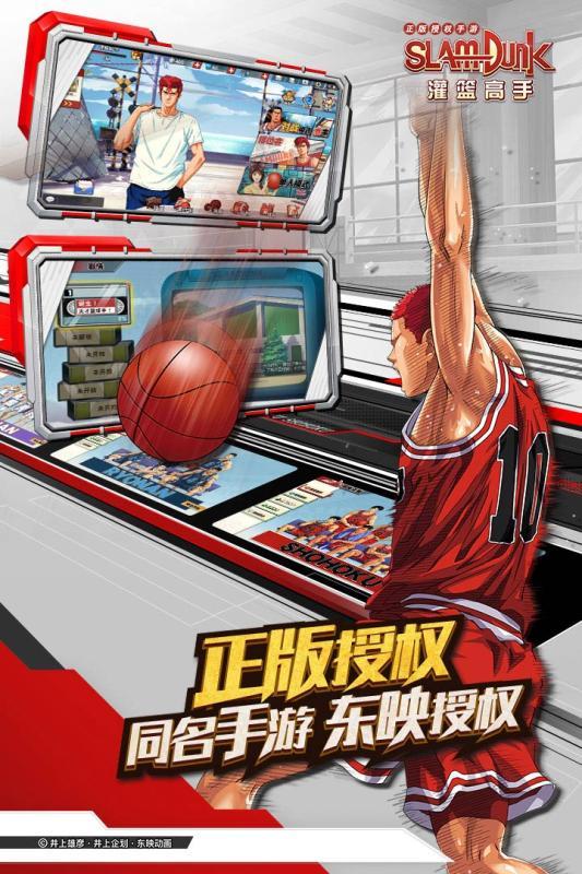 灌篮高手 正版授权手游游戏截图1