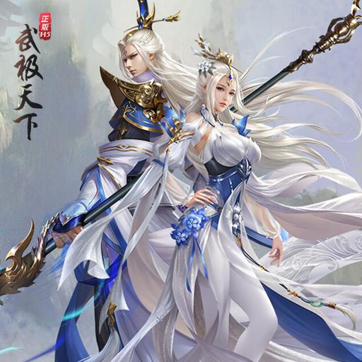 《武极天下》12月不删档开启!