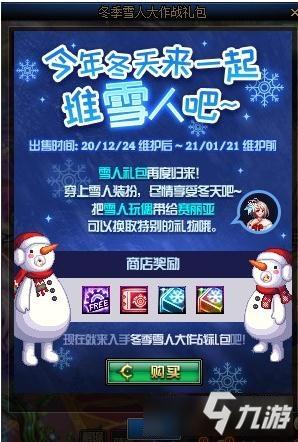 《DNF》12月冬季雪人大作战攻略 活动玩法分享