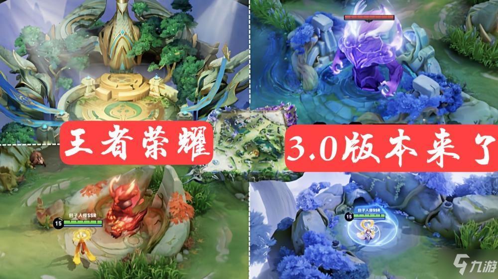 《王者荣耀》s22赛季3.0版本有哪些改动 3.0版本改动内容一览