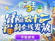 《冒险王3OL》年末福利大放送