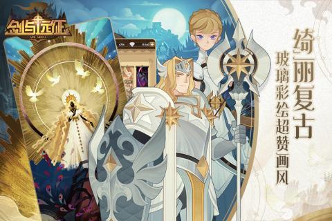 剑与远征游戏截图4
