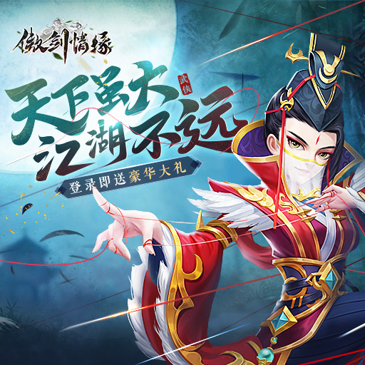 《傲剑情缘》1月5日删档测试即将开启