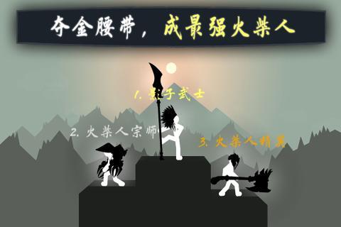 奋战火柴人:影子武士