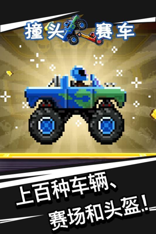 撞头赛车(中文)
