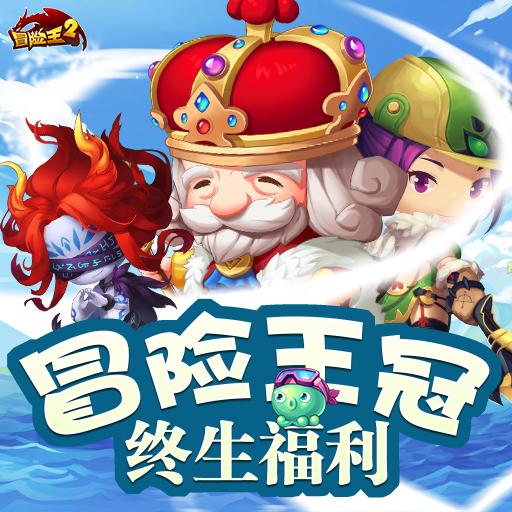 《冒险王2》3月12日更新公告