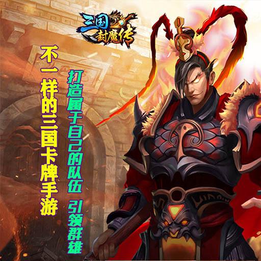 三国策略卡牌《三国封魔传》4月3日删档封测