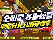 王者归来重返街头 王牌篮球手游《街篮2》视频