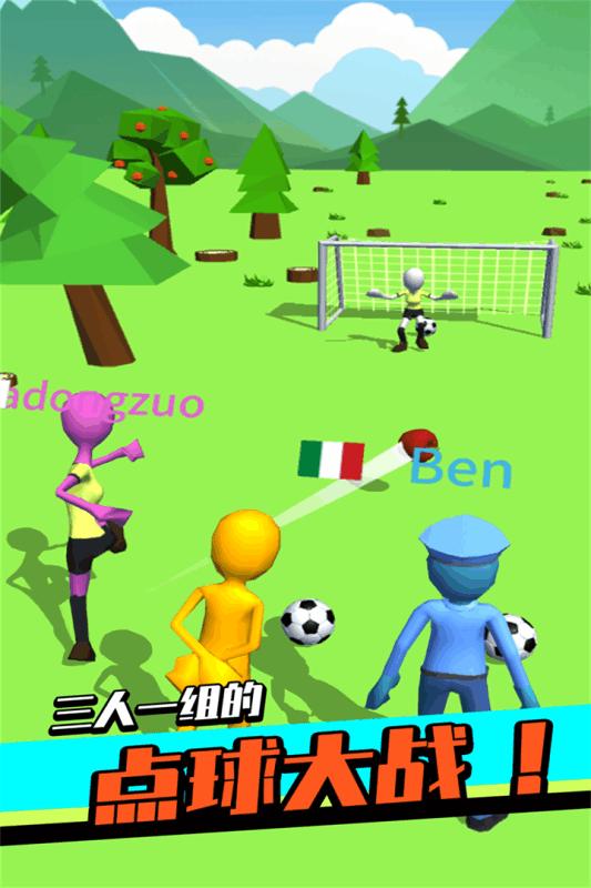 足球冲鸭!