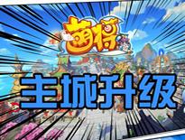 《萌将风云》2.8.8版本主城焕新预览视频