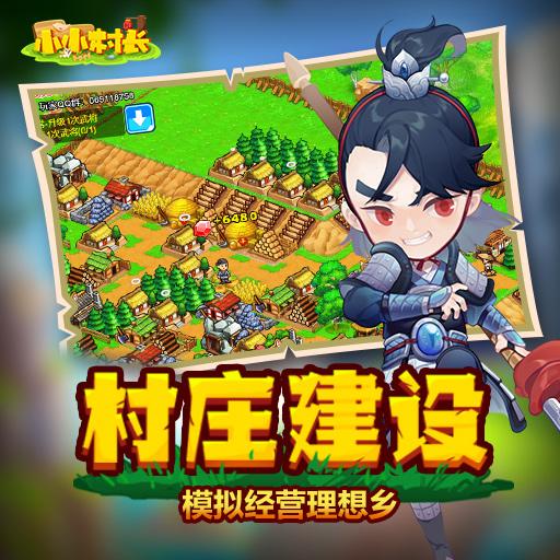 模拟经营策略手游《小小村长》4月30日测试开启
