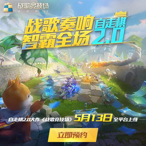 《战歌竞技场》正式定档 5.13全平台上线!