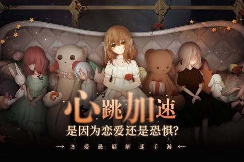 人偶馆绮幻夜游戏截图4