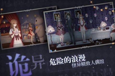 人偶馆绮幻夜游戏截图3