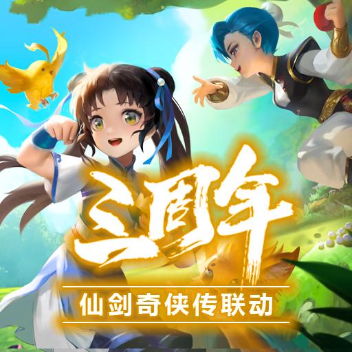 《热血江湖》仙剑奇侠传联动开启 喜迎三周年庆典