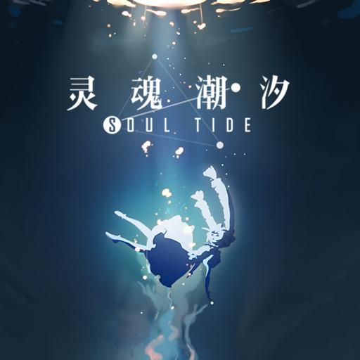 《灵魂潮汐》「潮起测试」4月16日开启!