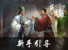《三国志威力无双》军团系统介绍