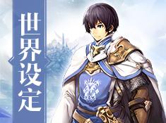 日本世嘉正版授权《苍之骑士团2》史诗剧情三重奏