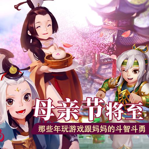 母亲节将至《热血江湖手游》重温跟妈妈的斗智斗勇