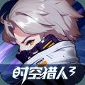 时空猎人3