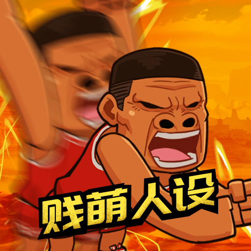 唱跳打篮球第一人 《漫斗纪元》练习生诞生