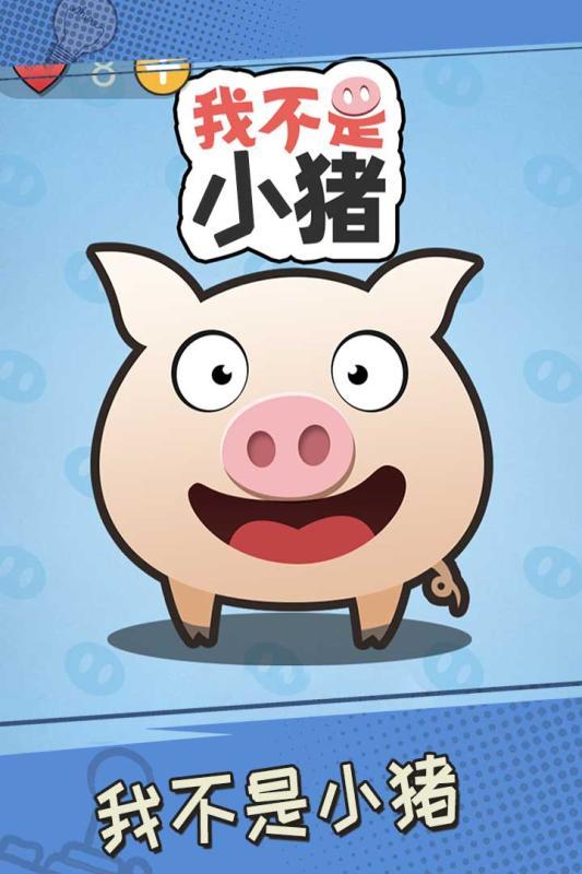 我不是小猪