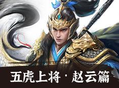 《百龙霸业》一身是胆之五虎上将-赵云篇