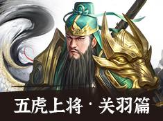 《百龙霸业》三国五虎上将-关羽篇