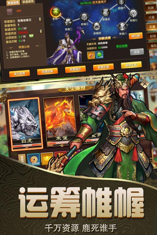 乱斗三国游戏截图2
