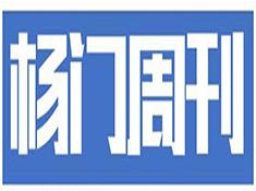 《云端问仙》杨门周刊 第四期