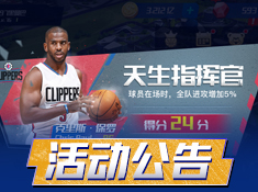《NBA篮球大师》20年7月新版本活动