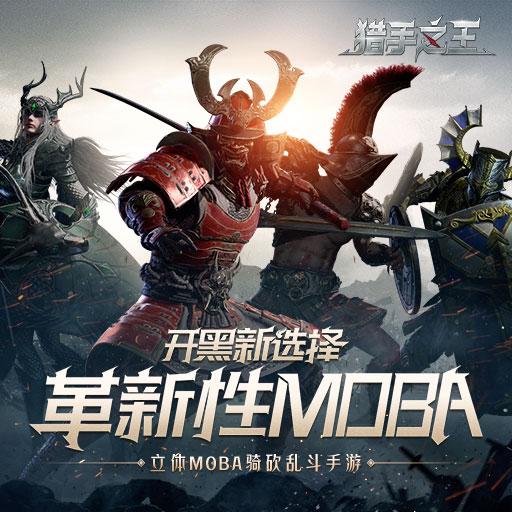 《獵手之王》預上線付費測試6月23日開戰!