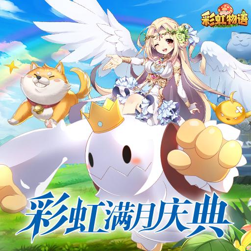 《彩虹物语》满月庆典开幕 多重惊喜来袭!