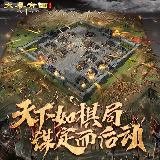 《大秦帝国》-新手前期发育攻略