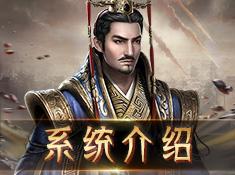 《大秦帝国》系统介绍