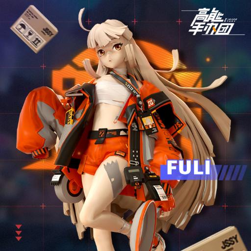 《高能手办团》厂商篇——FULI