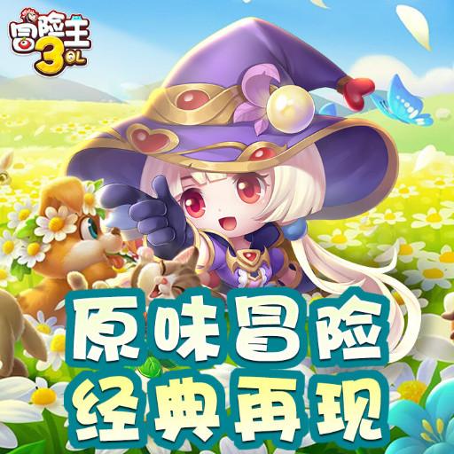《冒险王3OL》8月24日15点停服更新公告