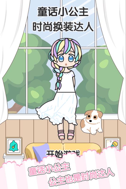 童话小公主时尚换装达人
