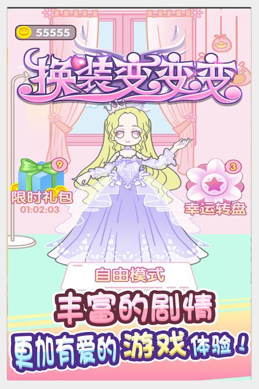 童话小公主暖暖沙龙时装秀