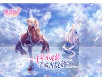 《小花仙》手游新版本内容展示视频