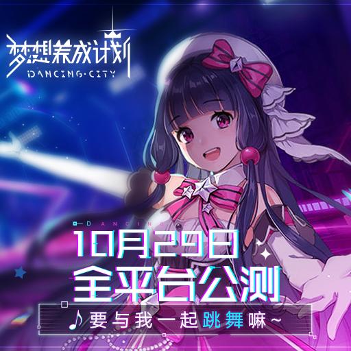《梦想养成计划》10月29日全平台公测开启!