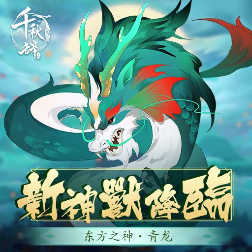 新神兽降临丨《千秋辞》全新神兽东方之神—青龙