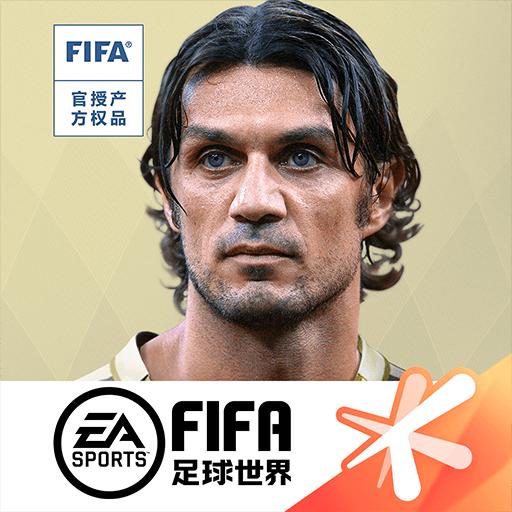 FIFA足球世界加速器